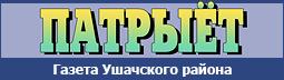 """Ушачская районная газета """"Патрыёт"""""""