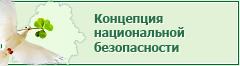 Канцэпцыя нацыянальнай бяспекі Рэспублікі Беларусь
