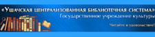 ПЦПИ - Ушачская централизованная библиотечная система