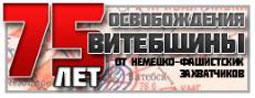 80 лет Витебской области